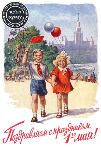 Первомай открытка