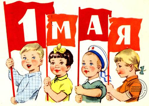 СОВЕТСКИЕ ОТКРЫТКИ ПОЗДРАВЛЯЮ С 1 МАЯ СССР ДЕНЬ СОЛИДАРНОСТИ ...