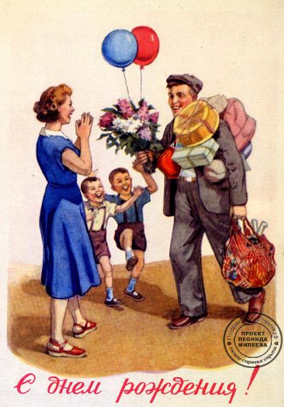 Открытки с днём рождения мужчине советские 81