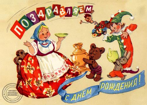Советские открытки с днем рождения 54