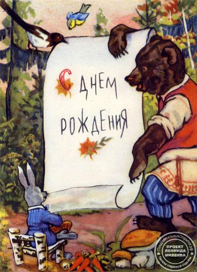 с днем рождения советские открытки картинки