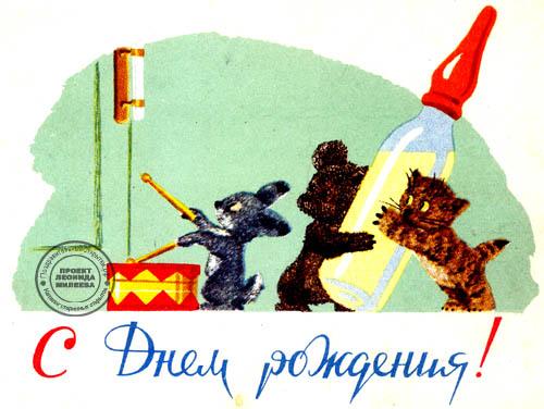 Открытки с др советские 8