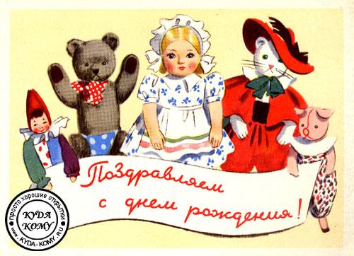 Днем рождения открытки ссср 44