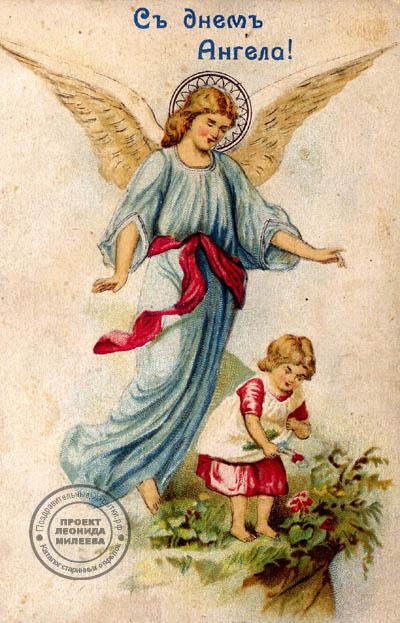 С днем ангела какого числа
