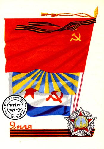 Советские открытки к 9 мая