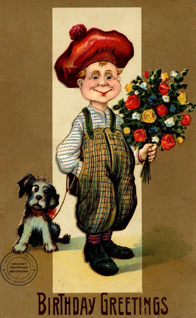 картинки с днем рождения старинные открытки