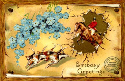 Открытки с днем рождения охотнику