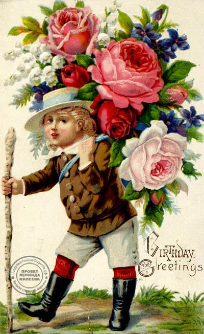 картинки открытки с днем рождения старые